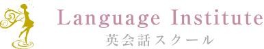 Language Institute 英会話スクール