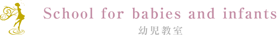 School for babies and infants 幼児教室